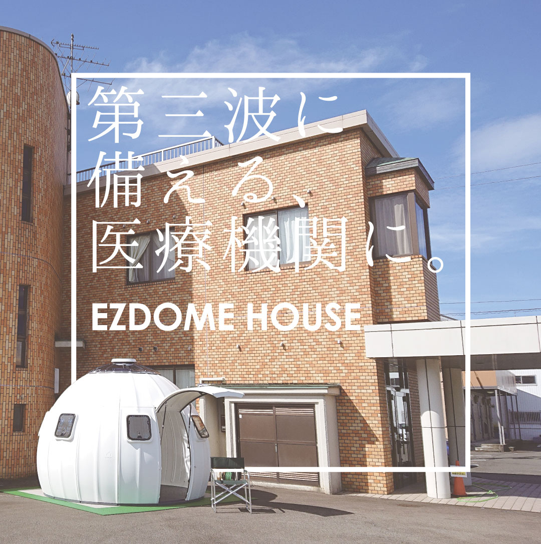 EZDOME HOUSEのご案内